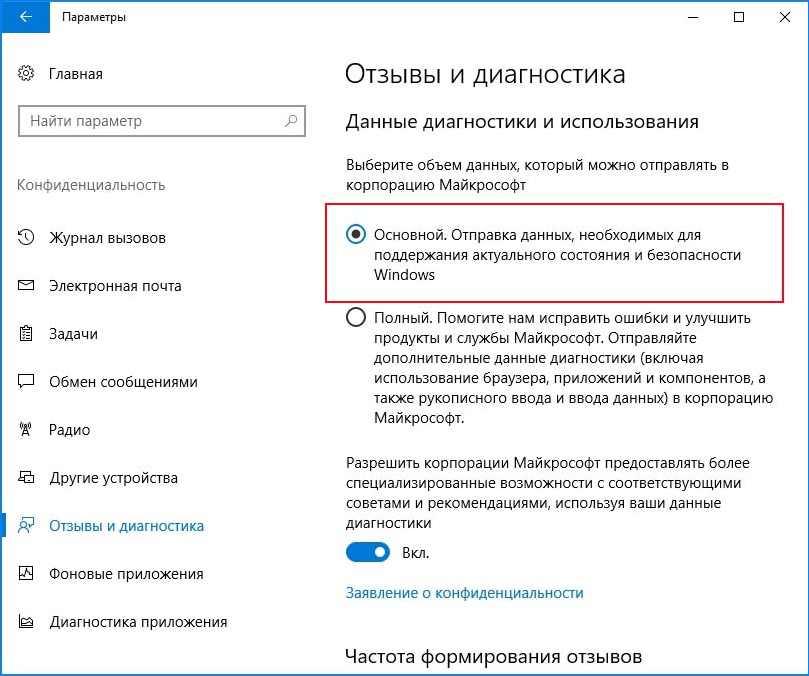 основной профиль windows 10