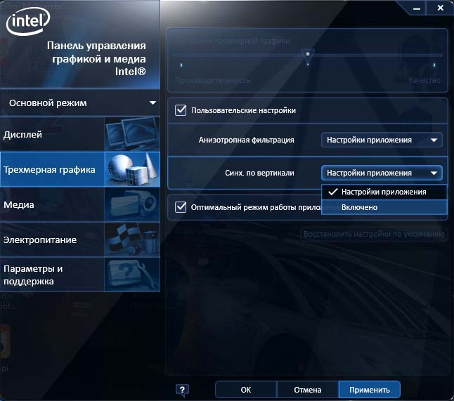панель управления intel hd graphics