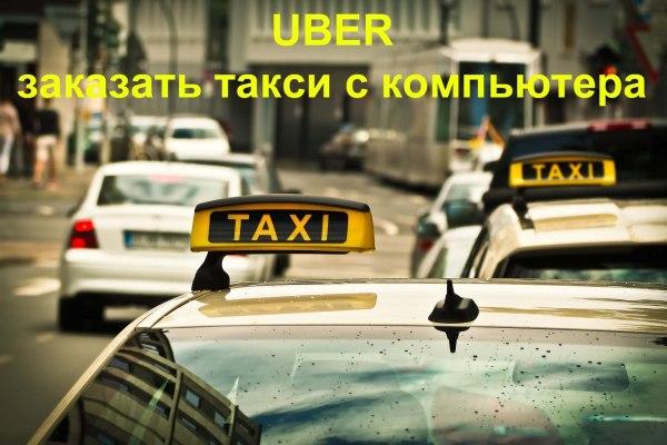 zakazat-uber-s-kompyutera