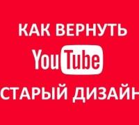 kak-vernut-staruyu-versiyu-youtube