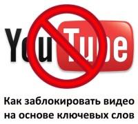 kak-zablokirovat-video-youtube