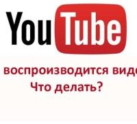 ne-vosproizvoditsya-video-youtube