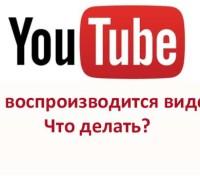 ne-vosproizvoditsya-video-youtube