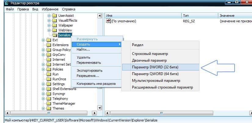 serialize-dword-32-bit