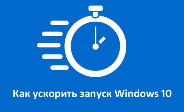 uskorit-zapusk-windows-10