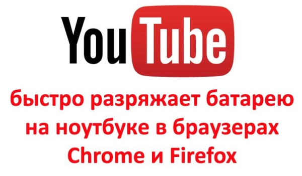 youtube-bystro-razryazhaet-batareyu-na-noutbuke