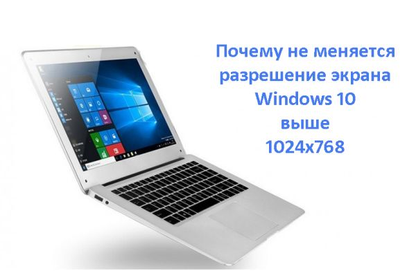 ne-menyaetsya-razreshenie-windows-10