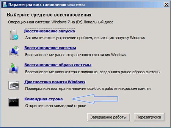 parametry-vosstanovleniya-sistemy