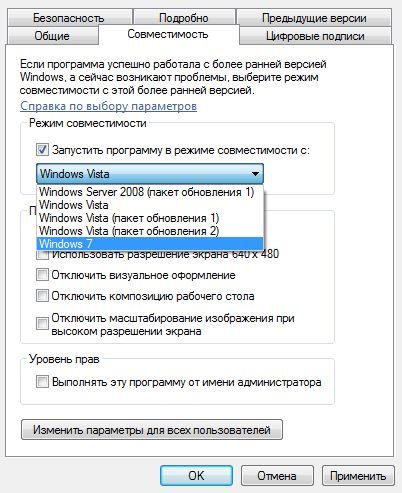 sovmestimost-windows-7