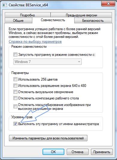 svojstva-fajla-beservice