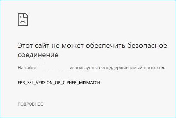 ERR_SSL_VERSION_OR_CIPHER_MISMATCH: как исправить ошибку