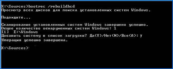 komanda-bootrec-rebuildbcd.jpg